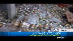 گزارشی از توقیف ۲۴۰ تن آبمیوه فاسد در بازار