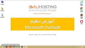 خودآموز گام به گام تنظیم Microsoft Outlook