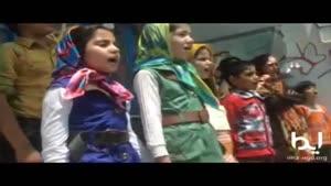 سرود کودکان امید در جشن روز معلم
