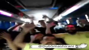 پارتی در اتوبوس