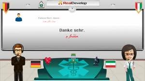آموزش زبان آلمانی قسمت ۱۲
