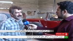 ساخت خودروهاي دست ساز اصفهان ايران