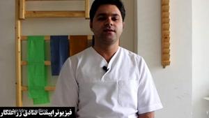 درمان دردهای تیر کشنده دست در نوازندگان توسط فیزیوتراپیست صادق زراعتکار