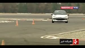 وضعیت رشته اسلالوم در اتومبیل رانی