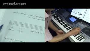 اموزش ساز پیانو - درس ۳