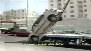سعی کنید تو ایران تصادف نکنید