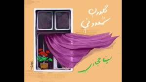 اهنگ گلدون شمعدونی از سینا حجازی