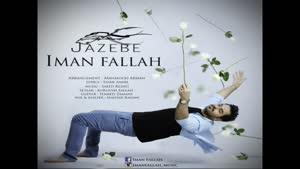 آهنگ جاذبه از ایمان فلاح