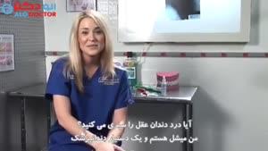 آیا درد دندان عقل را سپری میکنید؟