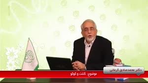دکتر محمد صادق کرمانی - کتلت و کوکو