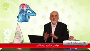 دکتر محمد صادق کرمانی - میگرن و رژیم غذایی