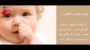 عوارض مکیدن انگشت در کودکان