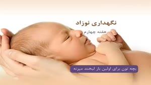 نگهداری نوزاد - هفته چهارم