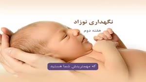 نگهداری نوزاد - هفته دوم