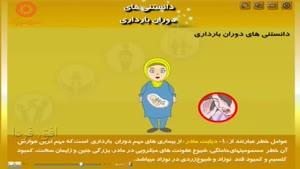 عوامل موثر در حاملگی پرخطر چیست؟