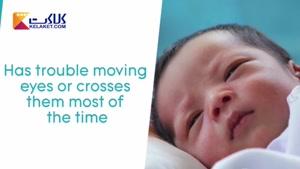 اگر کودک ۴ ماهه شما این علائم را ندارد باید نگران باشید
