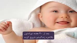 نگهداری نوزاد - هفته اول