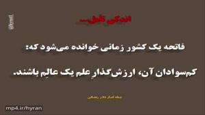 بخشی از کلمات قصار دکتر حسین علی رمضانی