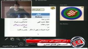 """سخنرانی دکتر حسین علی رمضانی با موضوع"""" آسیب شناسی فضای مجازی"""""""
