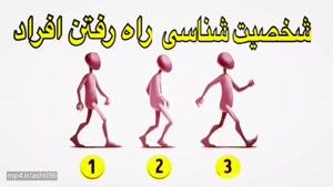 شخصيت شناسى از طرز راه رفتن افراد