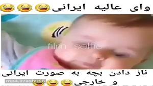 ناز دادن بچه به صورت ایرانی و خارجی