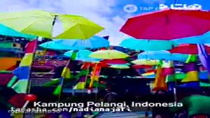 شهر رنگی پلاگنی در اندونزی