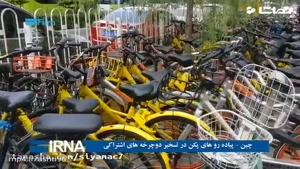پکن در تسخیر دوچرخه ها