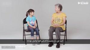 ملاقات کودکان با خانمی که آلزایمر داره