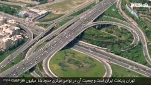 گشت و گذار در تهران