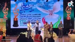 جایزه به محمدرضا گلزار بعد از ۱۷ سال در جشن حافظ