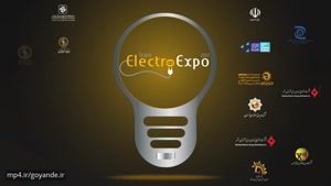 تیزر نمایشگاه برق -electro expo ۲۰۱۷