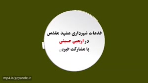 موشن گرافیک خدمات شهرداری مشهد در اربعین حسینی