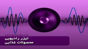 تیزر رادیویی (زعفران محمد)