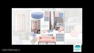 دکوراسیون داخلی با رنگ های پنتون