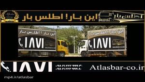حمل بار با اتوبار و باربری اطلس بار در تهران