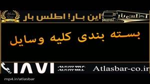 حمل و نقل اسباب و اثاثیه در تهران با توبار اطلس بار پاسارگاد