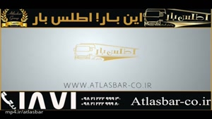 اتوبار و باربری اطلس بار پاسارگاد سریعترین باربری در تهران ۱۸۷۱