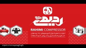 کمپرسور رحیمی - تولید و تعمیر انواع کمپرسورهای باد پیستونی اسکرو و فشار قوی و فروش کلیه قطعات