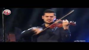 حمید حامی با دلم گرفت رضا گلزار طرفدارانش را تا مرز انفجار برد