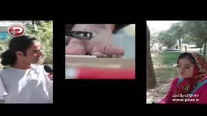 گفتگو با عجیب ترین زوج ایرانی - سرگذشت فاطمه و احمد