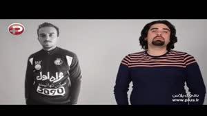 اعتراض فرهاد مجیدی به چک های برگشتی استقلال/ورزش پلاس