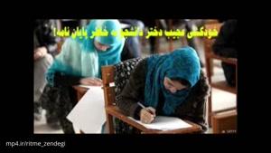 خودکشی عجیب دختر دانشجو به خاطر پایان نامه!