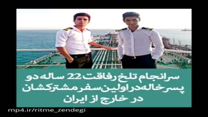 سرانجام تلخ رفاقت ۲۲ ساله دو پسرخاله در اولین سفر مشترکشان در خارج از ایران