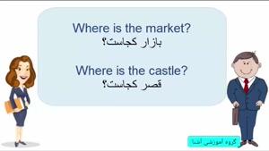 آموزش زبان انگلیسی نصرت درس ۹