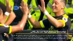 واقعیت جالب درباره مسعود اوزیل