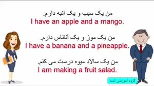 آموزش زبان انگلیسی - آموزش انگلیسی درس ۱۵ میوه ها و مواد غذایی
