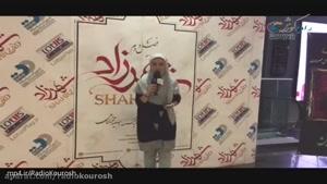 گلاره عباسی و هنرمندان شهرزاد در کورش مال