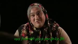 کلیپ بشدت خنده دار مهران غفوریان در نقش یک پیرزن