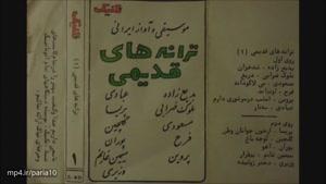 مجموعه با ارزش ترانههای قدیمی اصیل ایرانی