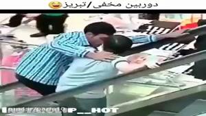 دوربین مخفی خنده دار در تبریز (ایران)